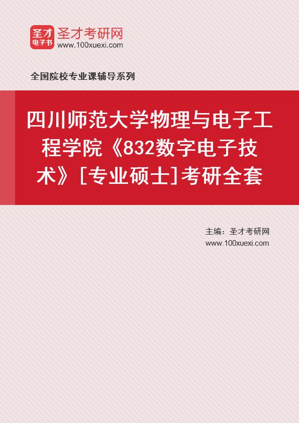 2021年四川师范大学物理与电子工程学院《832数字电子技术》[专业硕士]考研全套