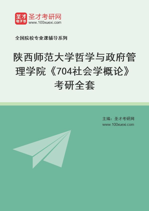 2021年陕西师范大学哲学与政府管理学院《704社会学概论》考研全套