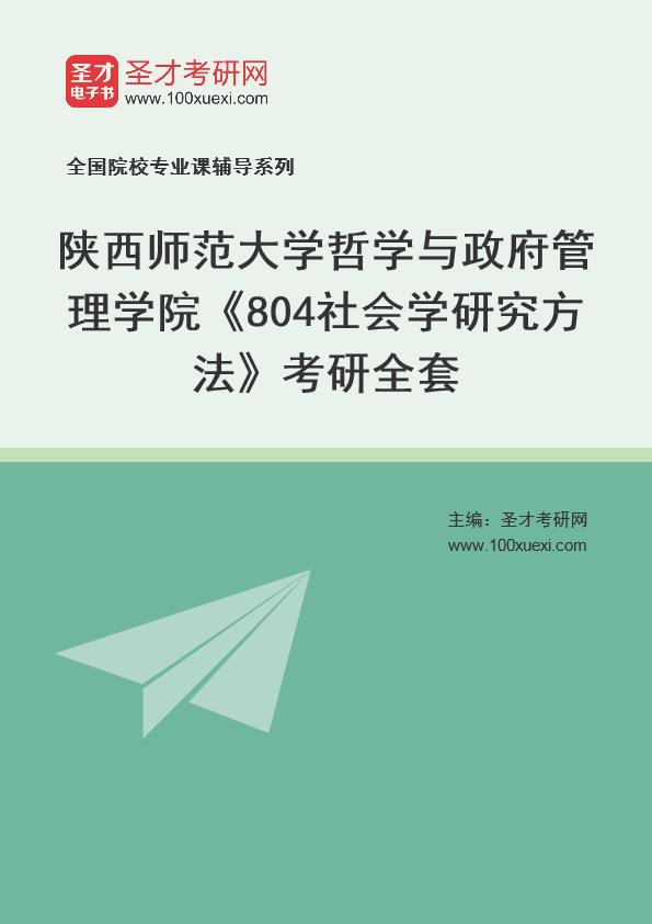 2021年陕西师范大学哲学与政府管理学院《804社会学研究方法》考研全套