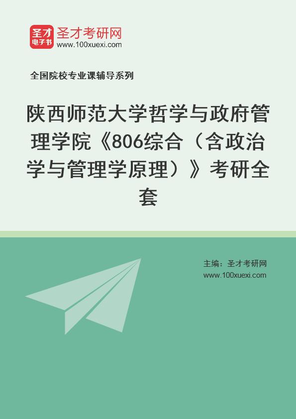 2021年陕西师范大学哲学与政府管理学院《806综合(含政治学与管理学原理)》考研全套