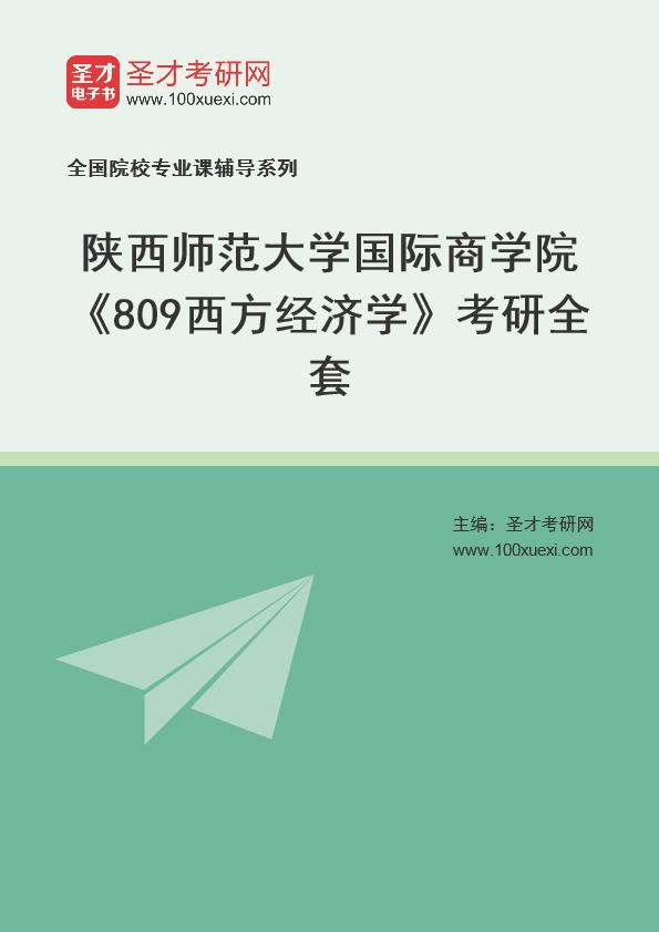 2021年陕西师范大学国际商学院《809西方经济学》考研全套