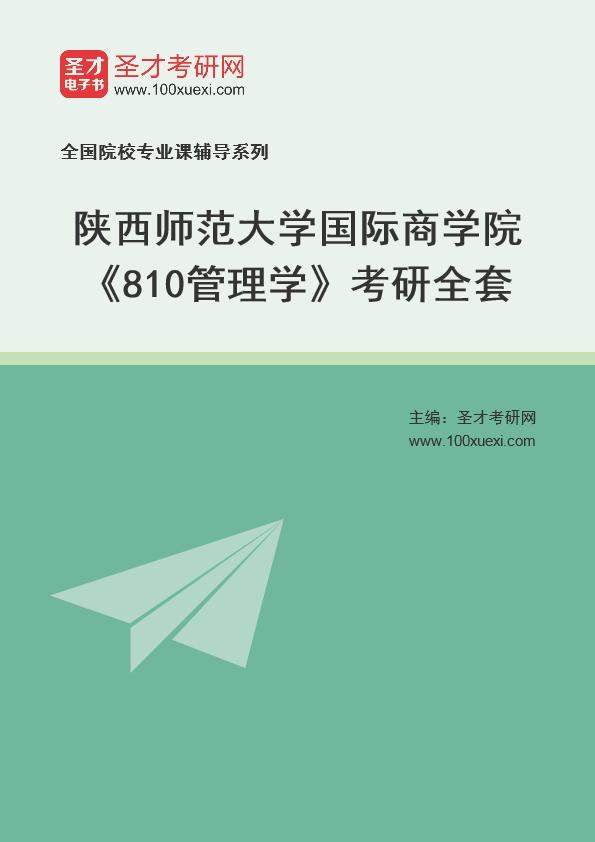 2021年陕西师范大学国际商学院《810管理学》考研全套