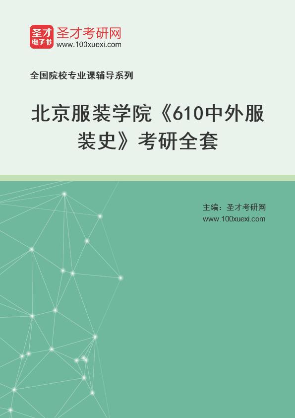 2021年北京服装学院《610中外服装史》考研全套
