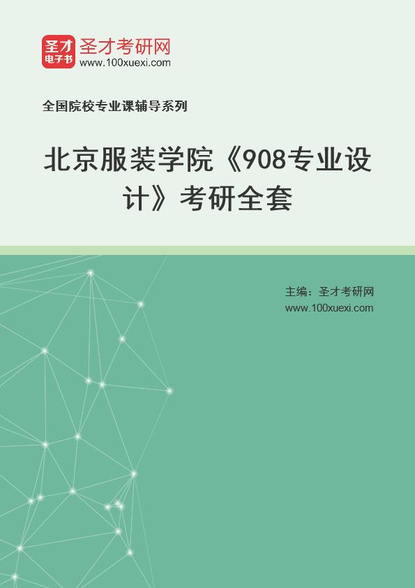 2021年北京服装学院《908专业设计》考研全套
