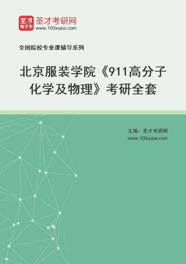 2021年北京服装学院《911高分子化学及物理》考研全套