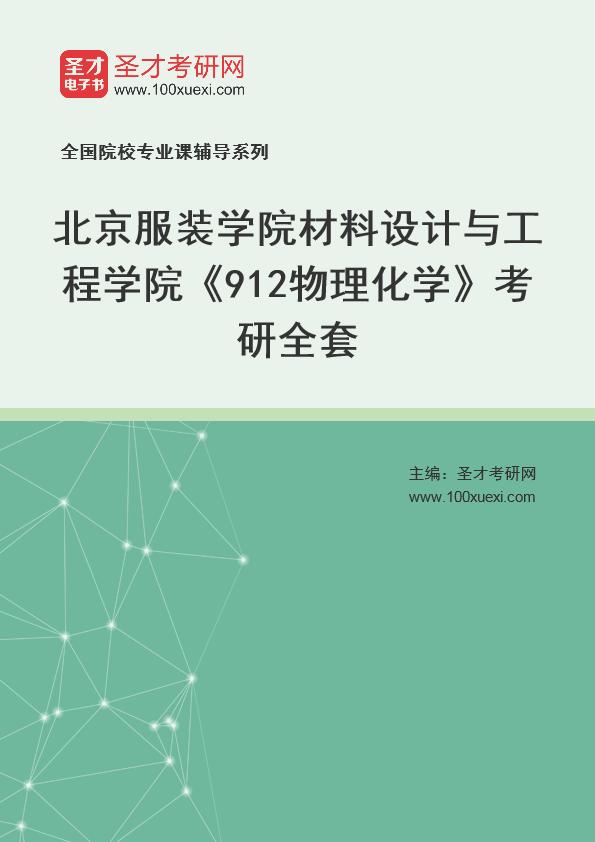 2021年北京服装学院材料设计与工程学院《912物理化学》考研全套