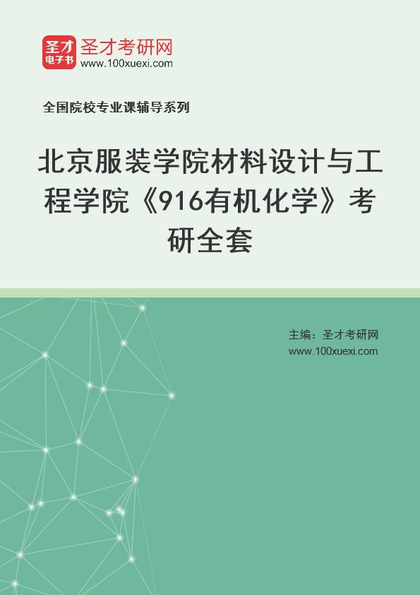 2021年北京服装学院材料设计与工程学院《916有机化学》考研全套