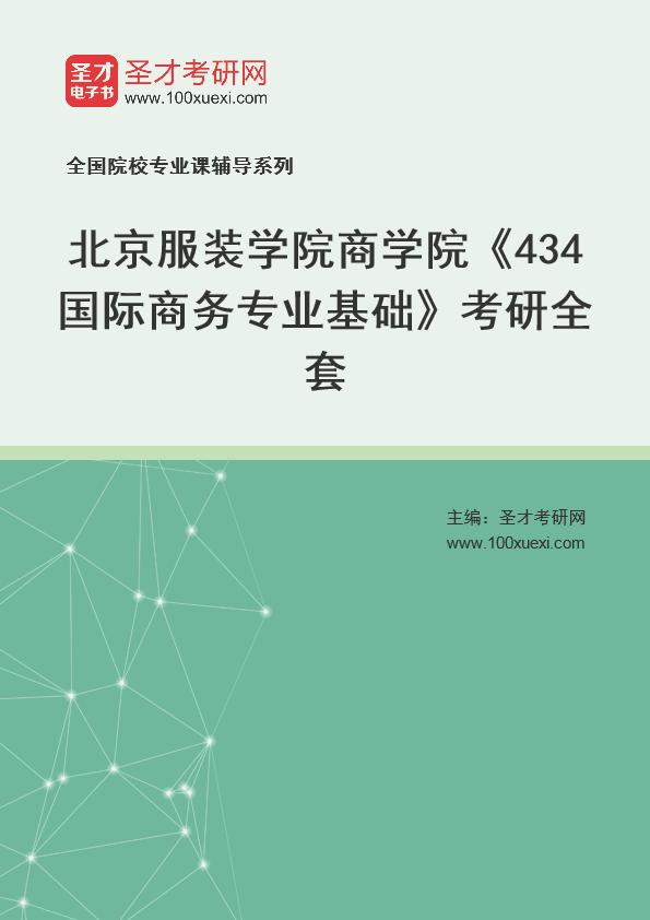 2021年北京服装学院商学院《434国际商务专业基础》考研全套