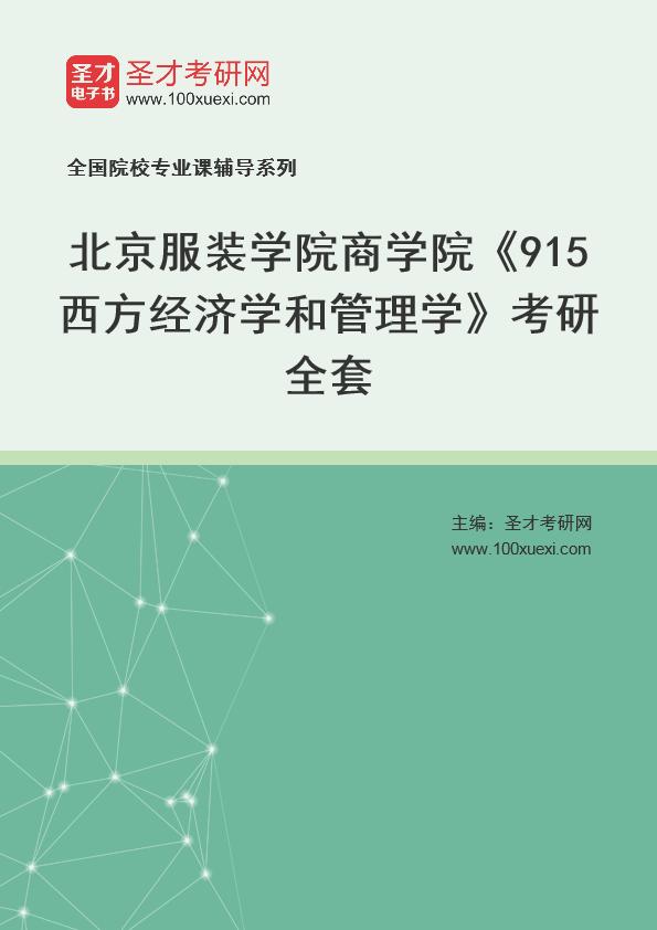 2021年北京服装学院商学院《915西方经济学和管理学》考研全套