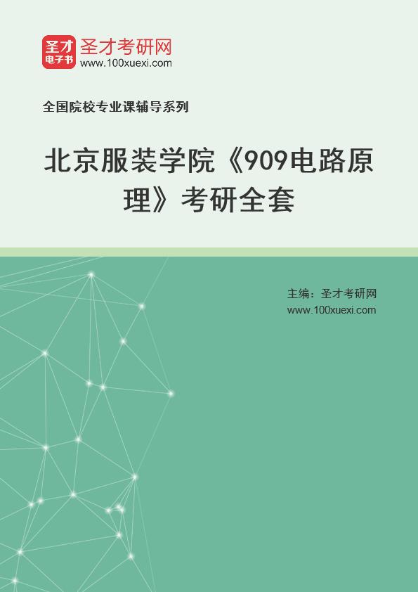 2021年北京服装学院《909电路原理》考研全套