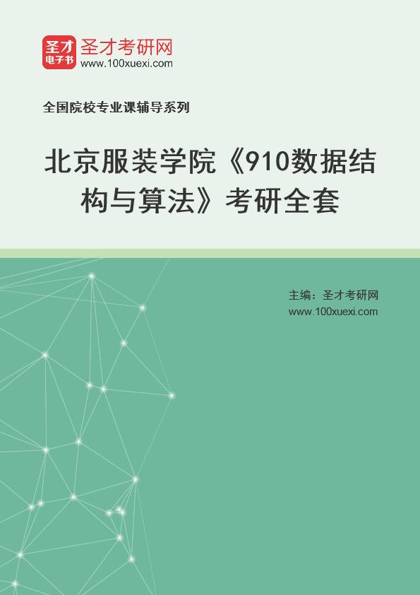 2021年北京服装学院《910数据结构与算法》考研全套