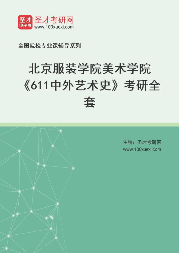 2021年北京服装学院美术学院《611中外艺术史》考研全套