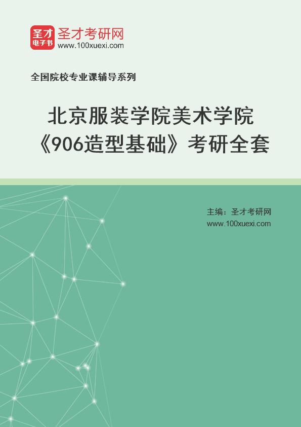 2021年北京服装学院美术学院《906造型基础》考研全套