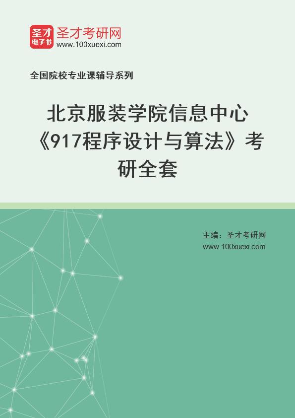 2021年北京服装学院信息中心《917程序设计与算法》考研全套