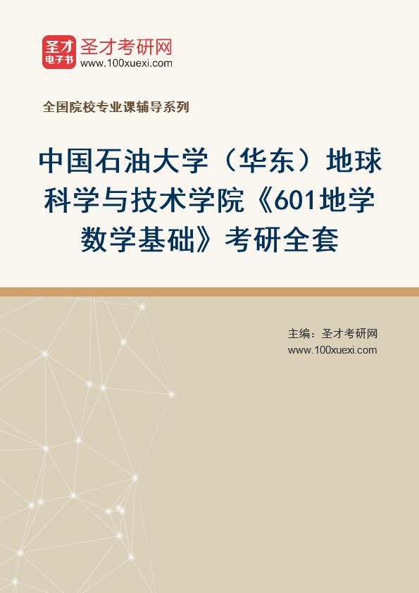 2021年中国石油大学(华东)地球科学与技术学院《601地学数学基础》考研全套
