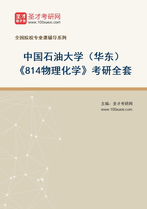 2021年中国石油大学(华东)《814物理化学》考研全套