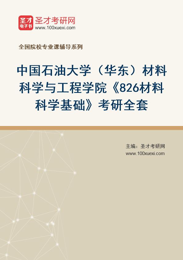 2021年中国石油大学(华东)材料科学与工程学院《826材料科学基础》考研全套