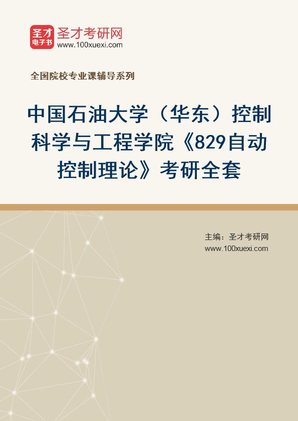 2021年中国石油大学(华东)控制科学与工程学院《829自动控制理论》考研全套
