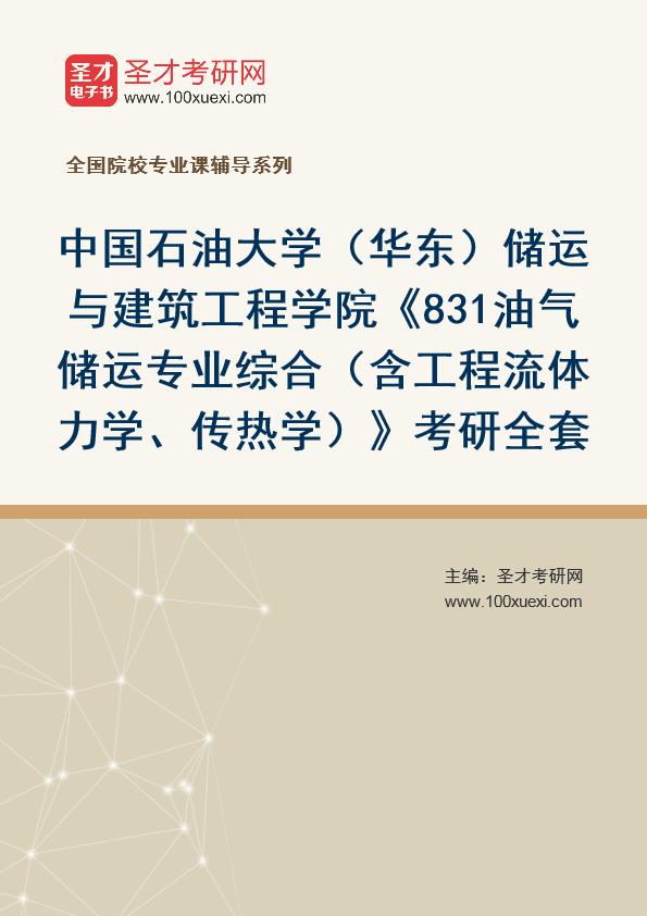 2021年中国石油大学(华东)储运与建筑工程学院《831油气储运专业综合(含工程流体力学、传热学)》考研全套