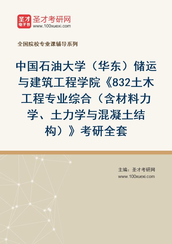 2021年中国石油大学(华东)储运与建筑工程学院《832土木工程专业综合(含材料力学、土力学与混凝土结构)》考研全套