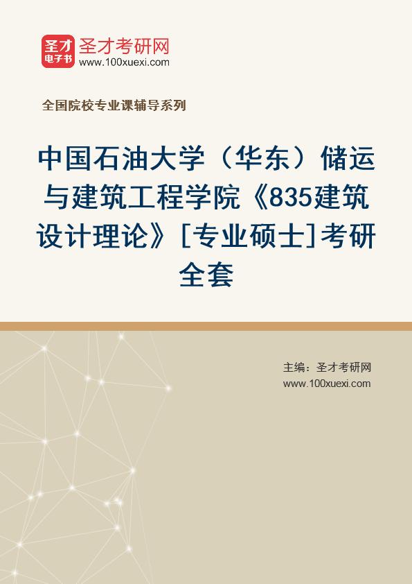 2021年中国石油大学(华东)储运与建筑工程学院《835建筑设计理论》[专业硕士]考研全套