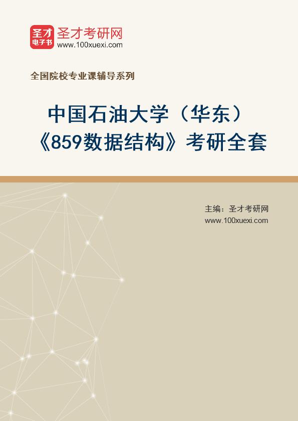 2021年中国石油大学(华东)《859数据结构》考研全套