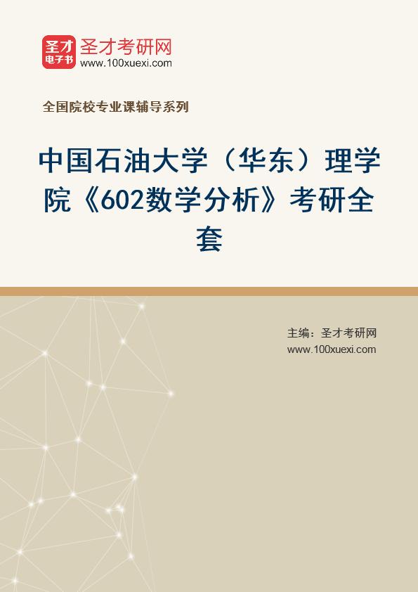 2021年中国石油大学(华东)理学院《602数学分析》考研全套