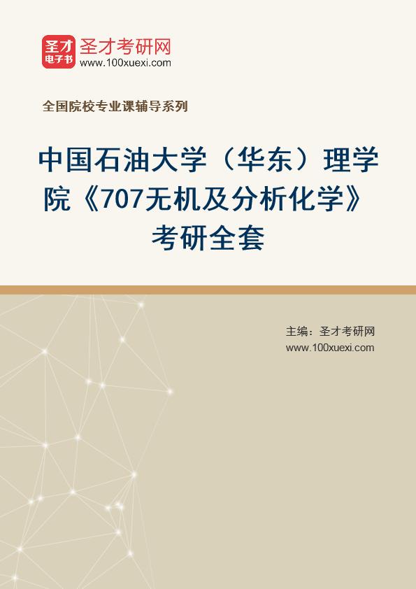 2021年中国石油大学(华东)理学院《707无机及分析化学》考研全套