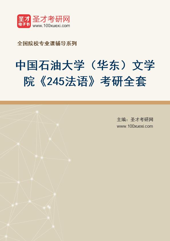 2021年中国石油大学(华东)文学院《245法语》考研全套