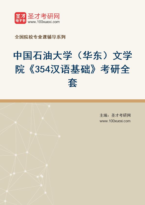 2021年中国石油大学(华东)文学院《354汉语基础》考研全套