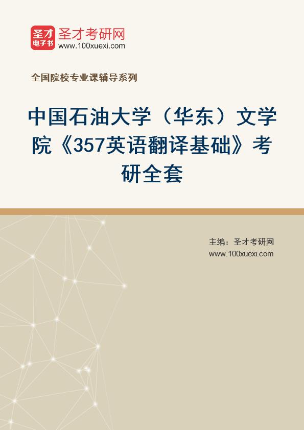 2021年中国石油大学(华东)文学院《357英语翻译基础》考研全套