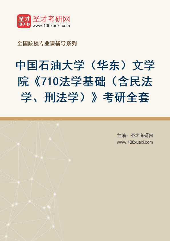 2021年中国石油大学(华东)文学院《710法学基础(含民法学、刑法学)》考研全套