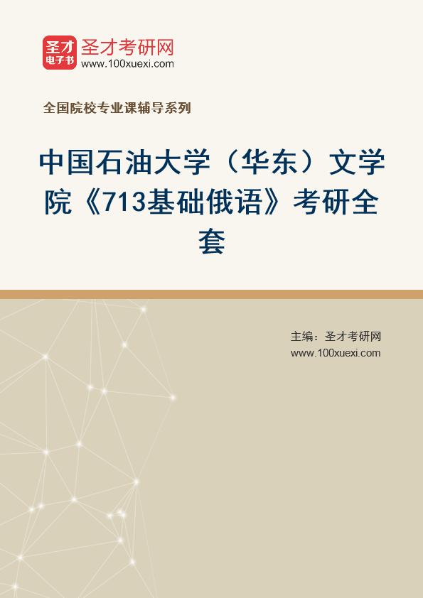 2021年中国石油大学(华东)文学院《713基础俄语》考研全套