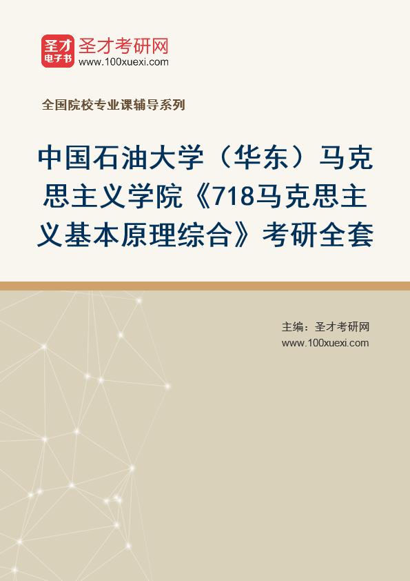 2021年中国石油大学(华东)马克思主义学院《718马克思主义基本原理综合》考研全套