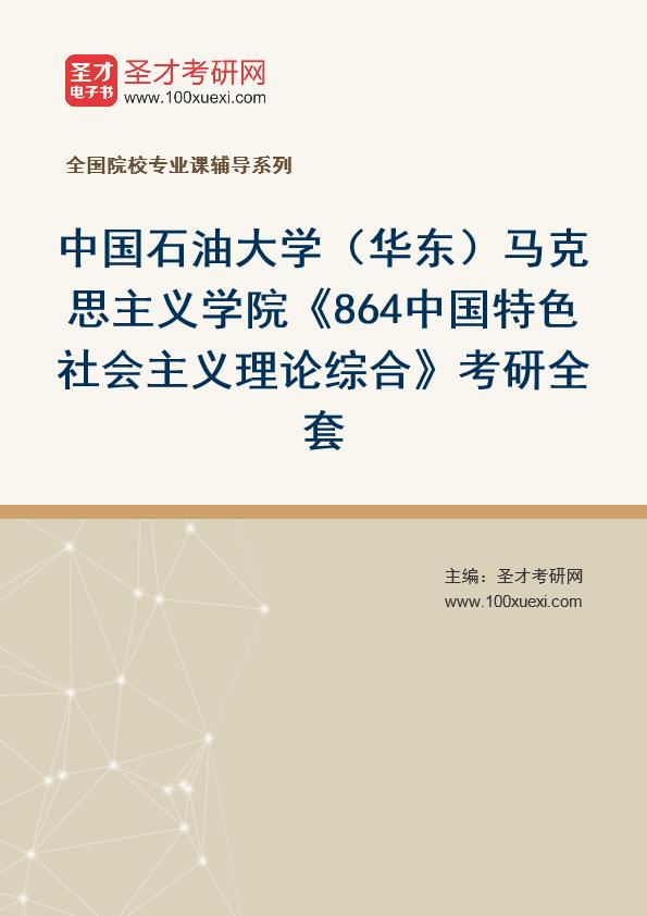 2021年中国石油大学(华东)马克思主义学院《864中国特色社会主义理论综合》考研全套