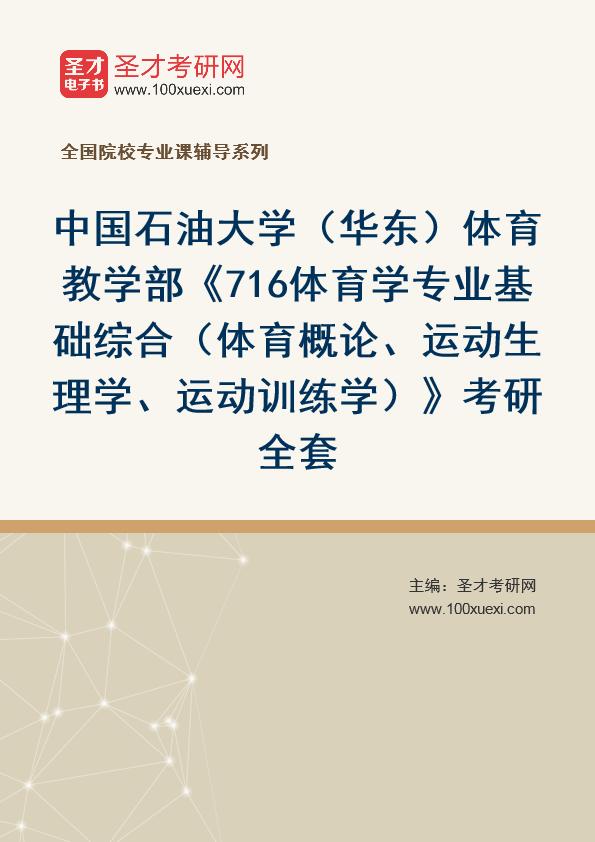2021年中国石油大学(华东)体育教学部《716体育学专业基础综合(体育概论、运动生理学、运动训练学)》考研全套