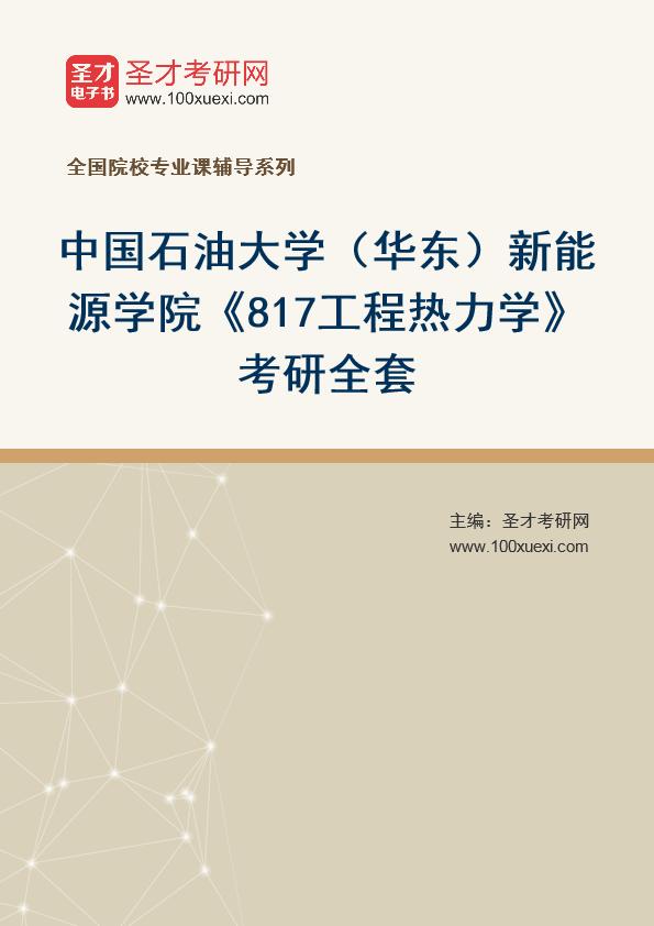 2021年中国石油大学(华东)新能源学院《817工程热力学》考研全套