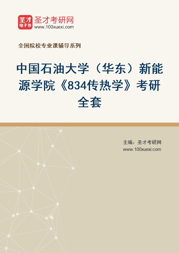 2021年中国石油大学(华东)新能源学院《834传热学》考研全套