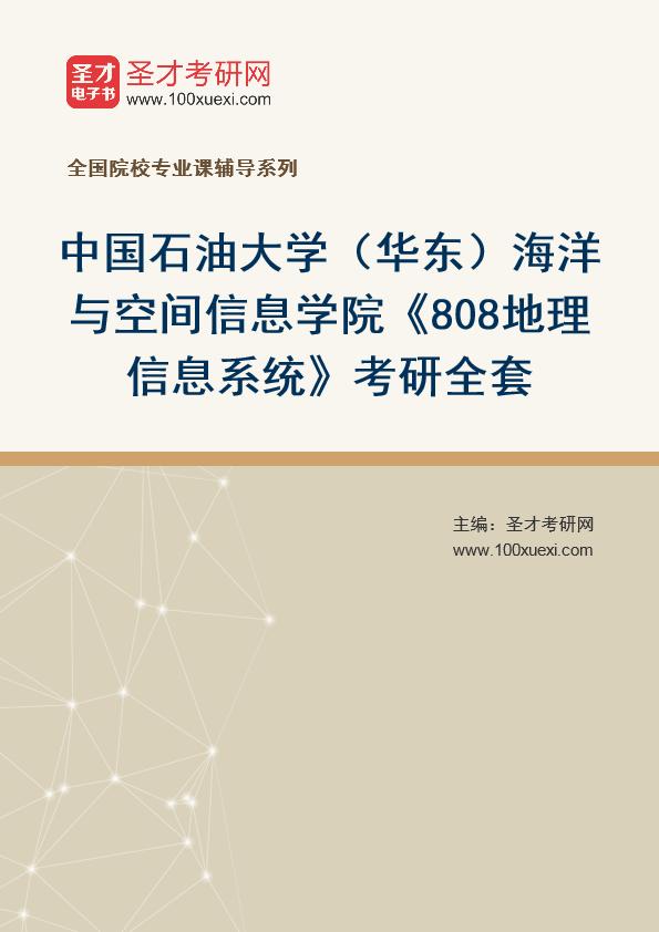2021年中国石油大学(华东)海洋与空间信息学院《808地理信息系统》考研全套