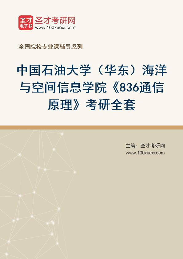 2021年中国石油大学(华东)海洋与空间信息学院《836通信原理》考研全套