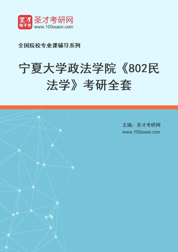 2021年宁夏大学政法学院《802民法学》考研全套