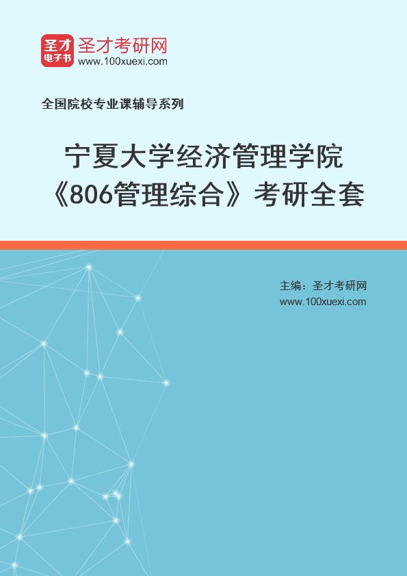 2021年宁夏大学经济管理学院《806管理综合》考研全套