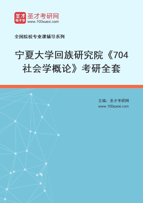 2021年宁夏大学回族研究院《704社会学概论》考研全套