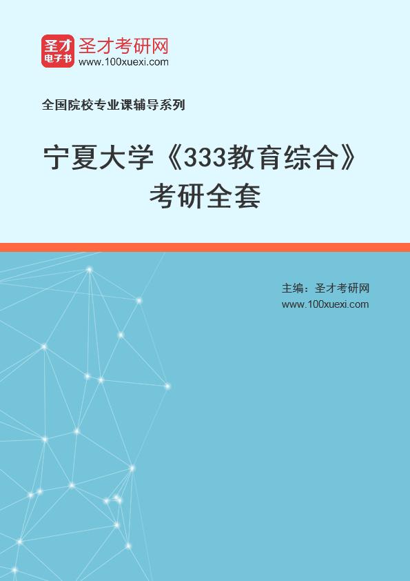 2021年宁夏大学《333教育综合》考研全套