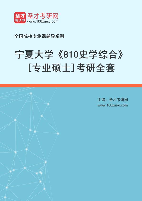 2021年宁夏大学《810史学综合》[专业硕士]考研全套