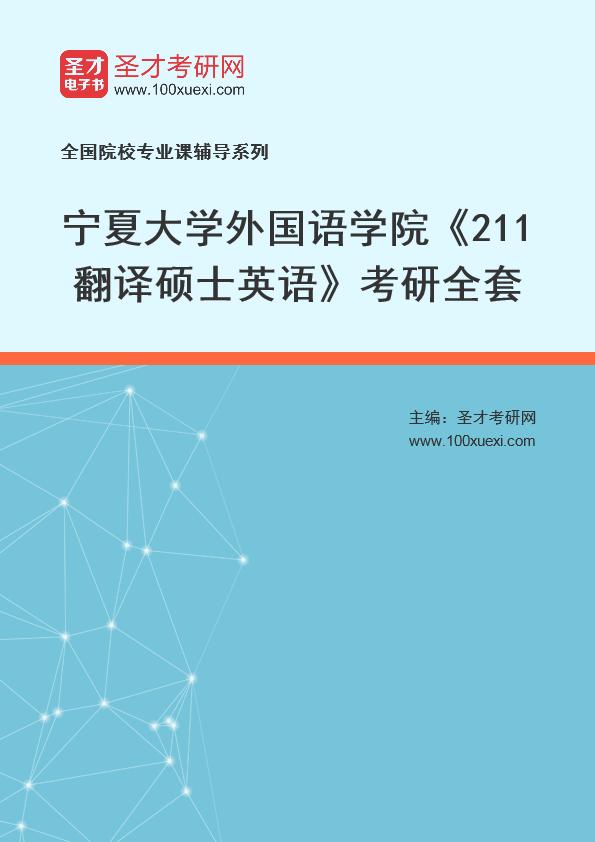 2021年宁夏大学外国语学院《211翻译硕士英语》考研全套