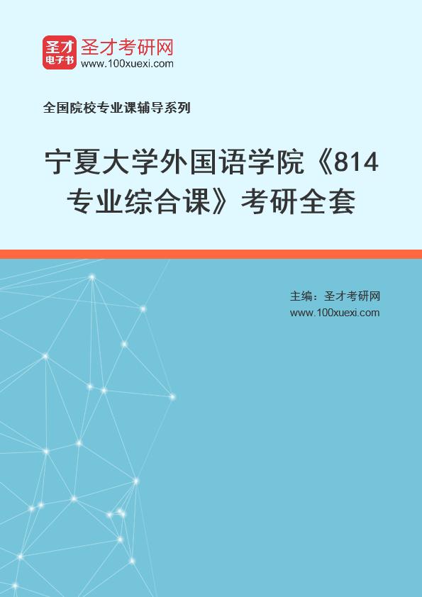 2021年宁夏大学外国语学院《814专业综合课》考研全套