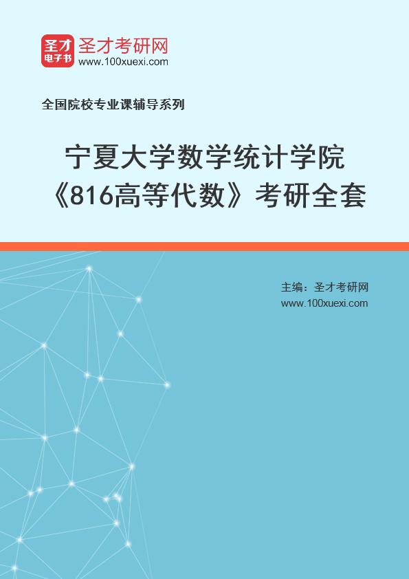 2021年宁夏大学数学统计学院《816高等代数》考研全套