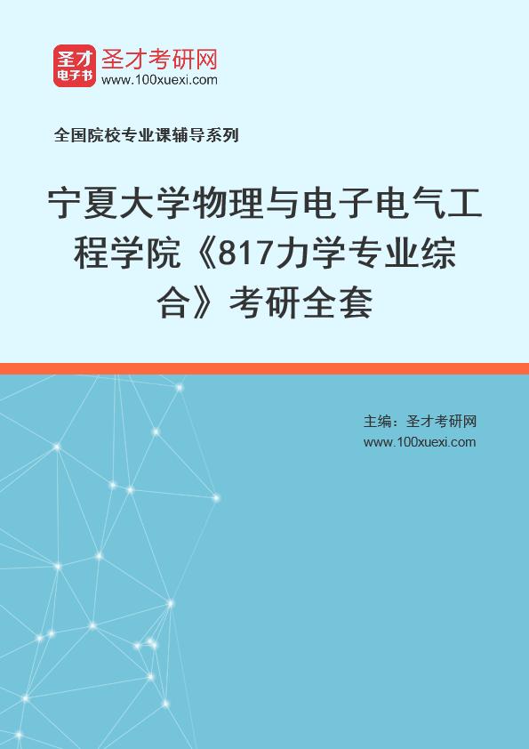 2021年宁夏大学物理与电子电气工程学院《817力学专业综合》考研全套