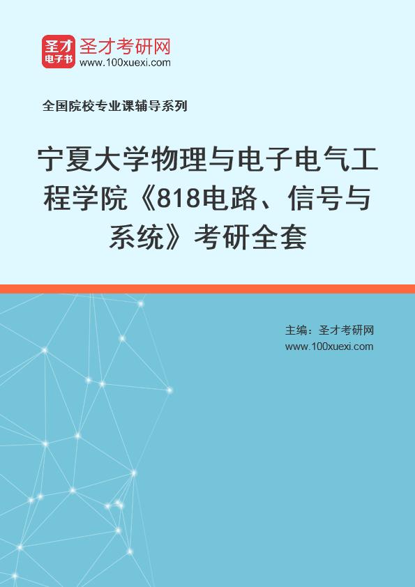 2021年宁夏大学物理与电子电气工程学院《818电路、信号与系统》考研全套